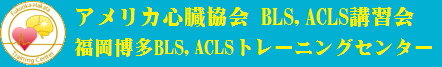 アメリカ心臓協会 BLS,ACLS講習会|ER最前線
